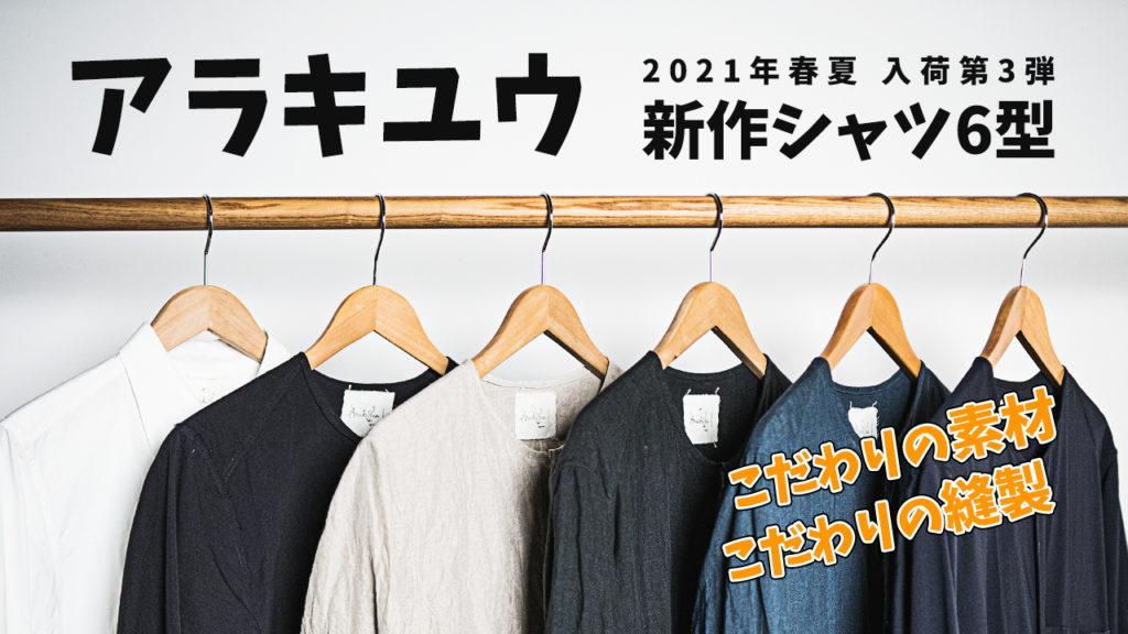 アラキ ユウ 2021年春夏コレクション入荷シャツ6型+1【YouTube解説付き】