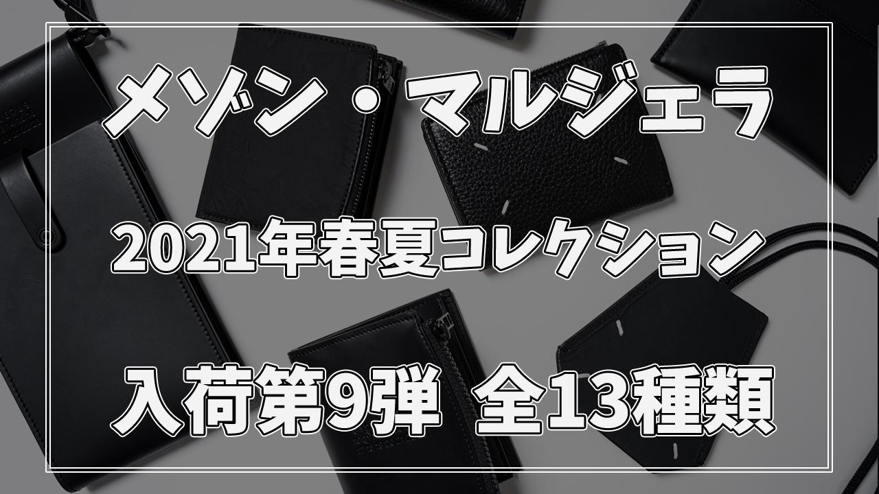 メゾン・マルジェラ 2021年春夏入荷第9弾 全13アイテム 【YouTube解説付き】
