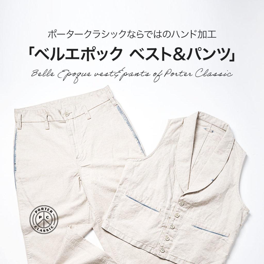 ポータークラシックのベルエポックシリーズ と こぎんバッグ