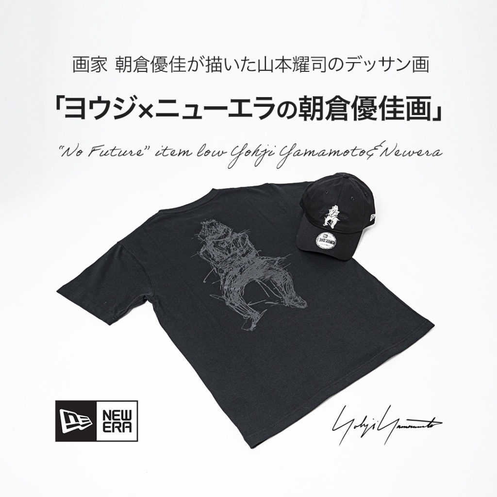 YOHJI YAMAMOTO × NEW ERA 朝倉デッサン画キャップ&Tシャツ