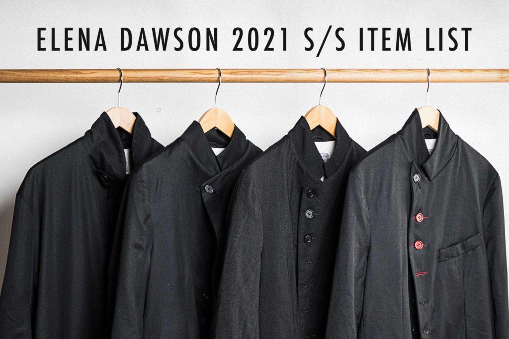 エレナ ドーソン 2021年春夏アイテムリスト