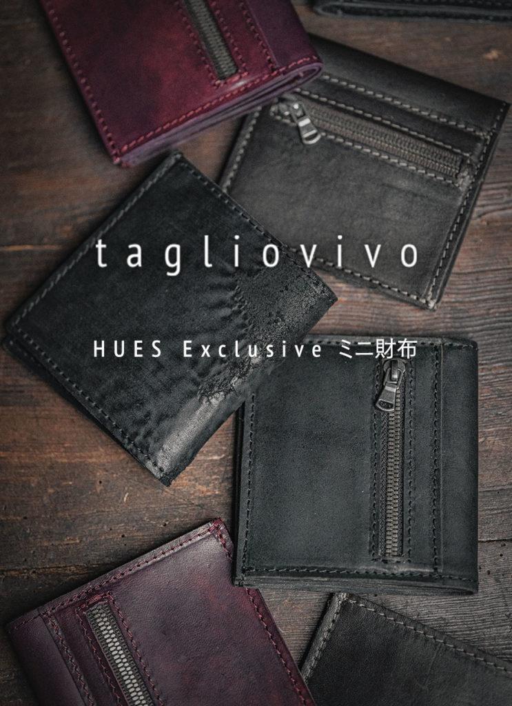 タリオヴィヴォ HUES限定ミニ財布 Release Start !!