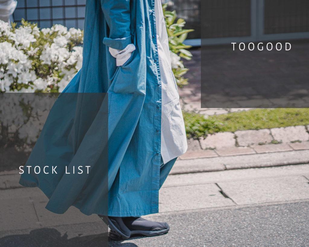トゥーグッドの2021年春夏コレクション ストックリスト