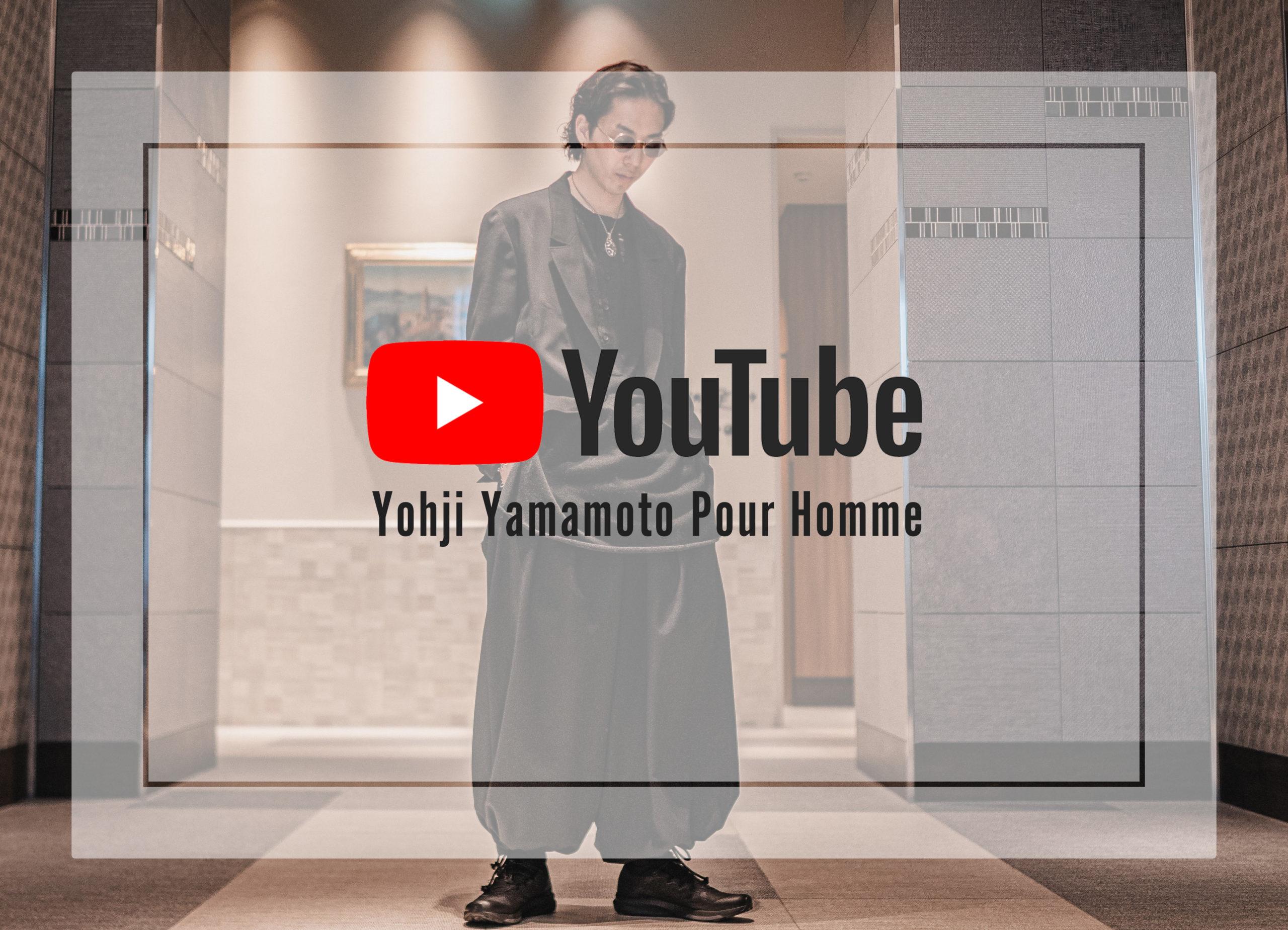 """[YouTube]ヨウジヤマモト21SS """"着てみた"""""""