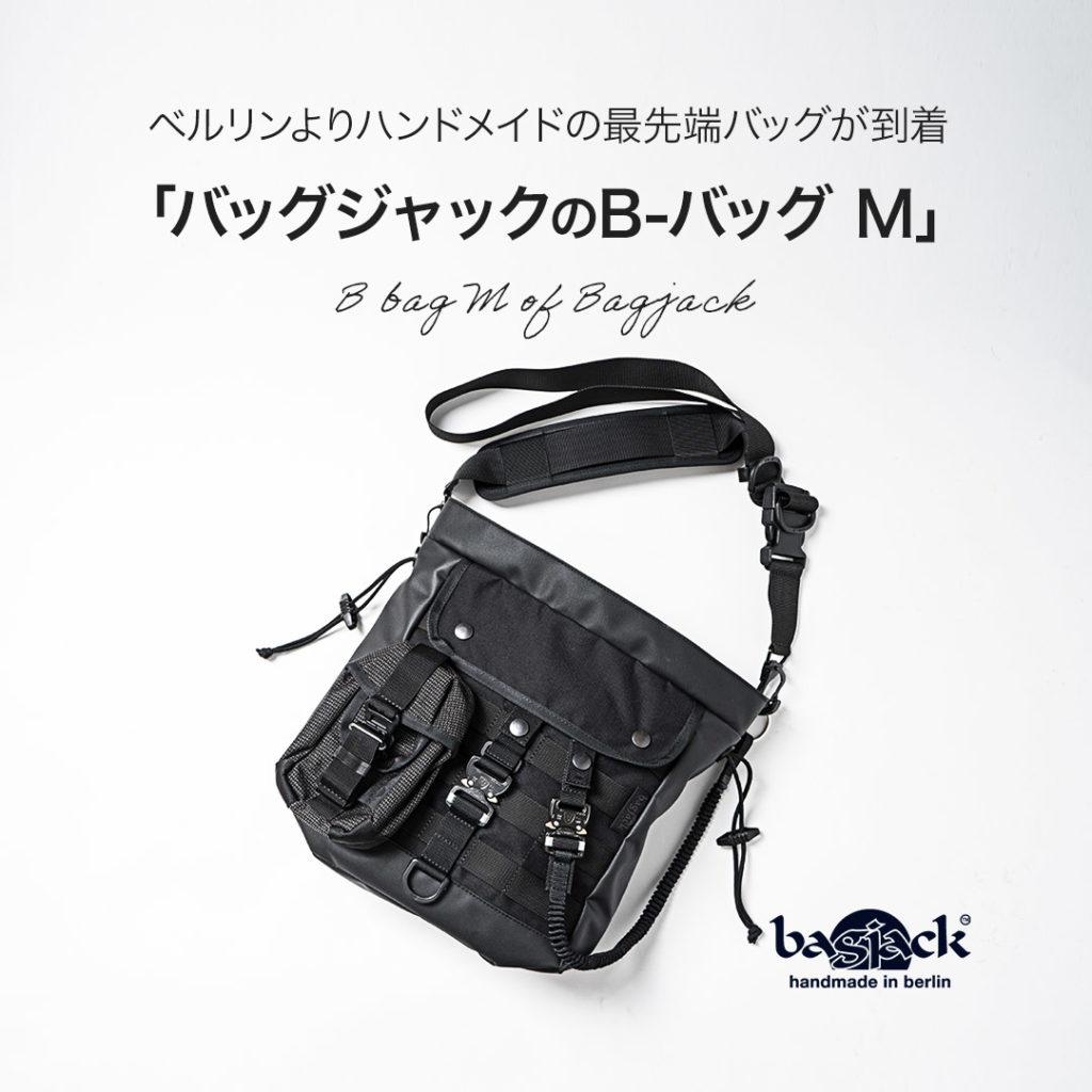 バッグジャックのB-バッグ M