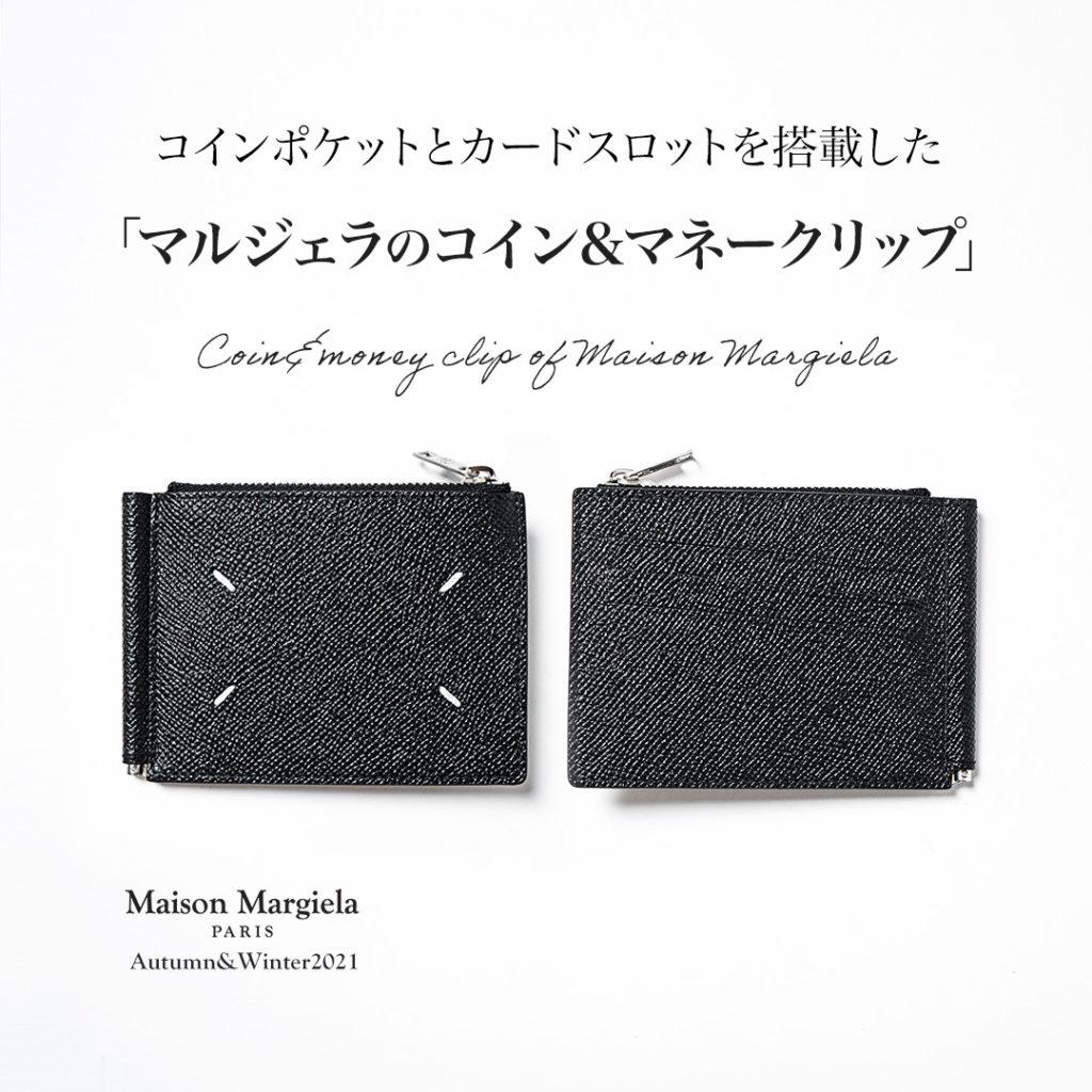 メゾンマルジェラのコイン & マネークリップ