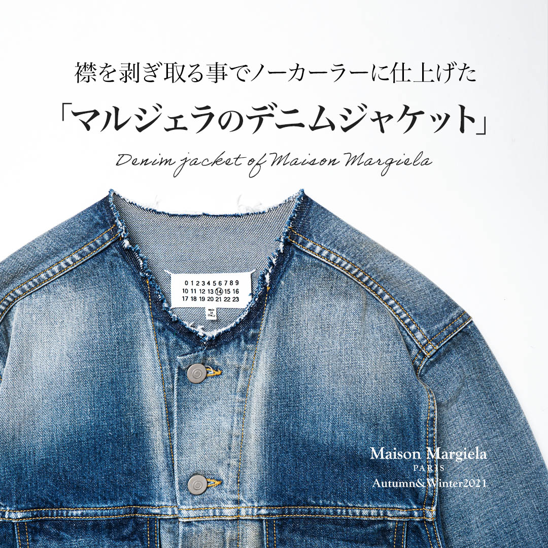 メゾンマルジェラのノーカラーデニムジャケット