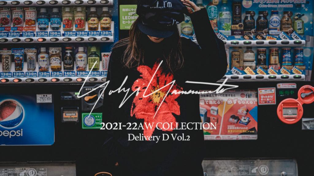 ヨウジヤマモト 2021-22年秋冬コレクション Delibery:D Vol.2 発売開始