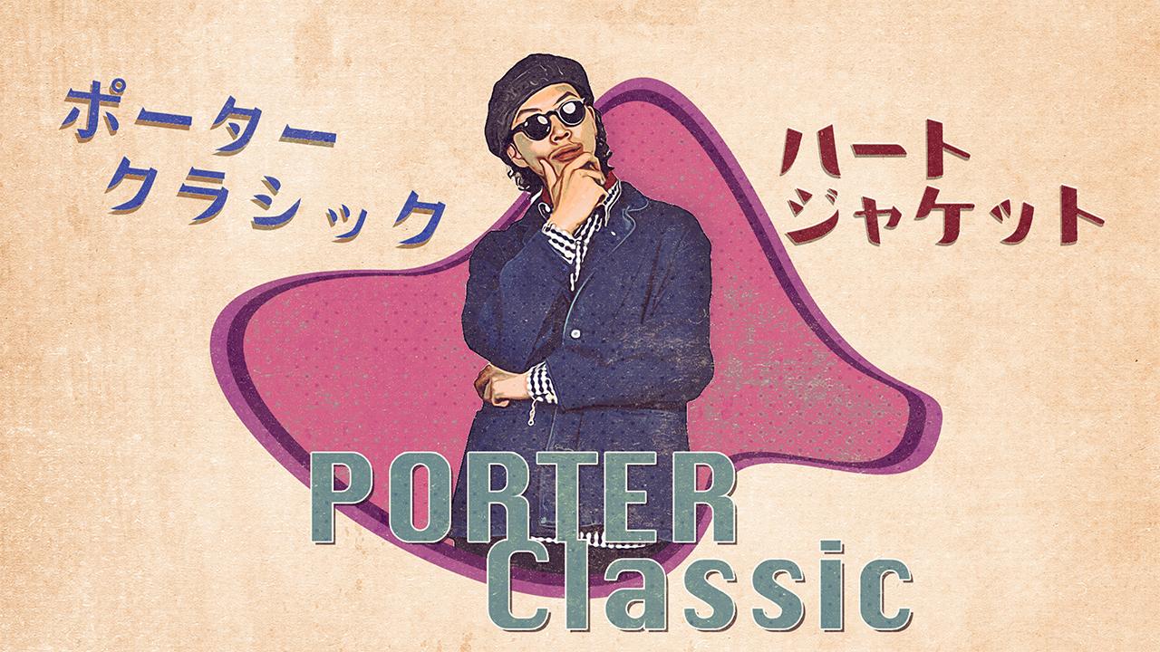 ポータークラシックの KENDO ハートジャケット