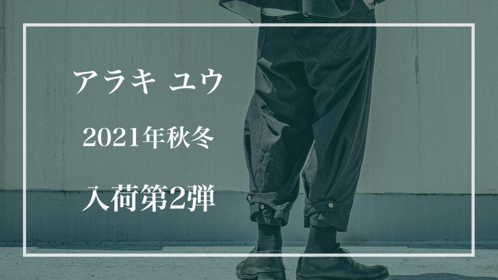 ARAKI YUU 2021-22年秋冬コレクション 新作入荷第二弾