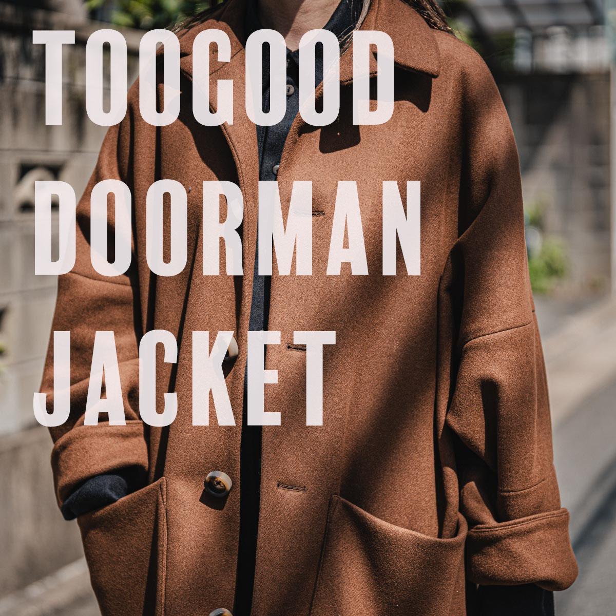 トゥーグッドのドアマンジャケット