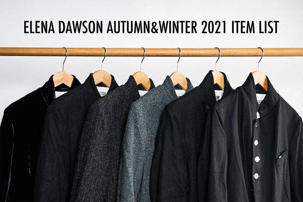 エレナ ドーソン 2021年秋冬 アイテムリスト