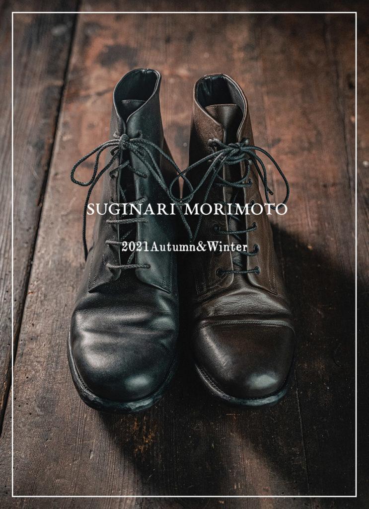 -SUGINARI MORIMOTO- 新作ブーツ2型発売開始